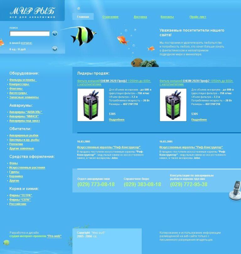 Интернет-магазин «Мир рыб»