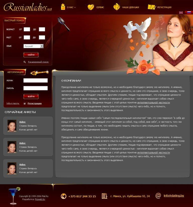 Сайт Брачного агентство «Гармония»