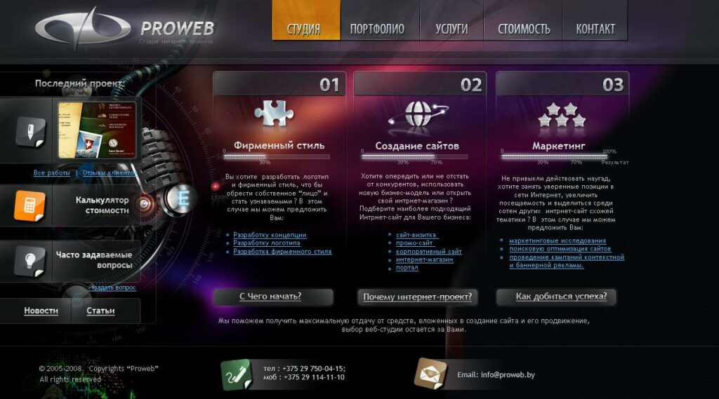 Прототип сайта ProWeb