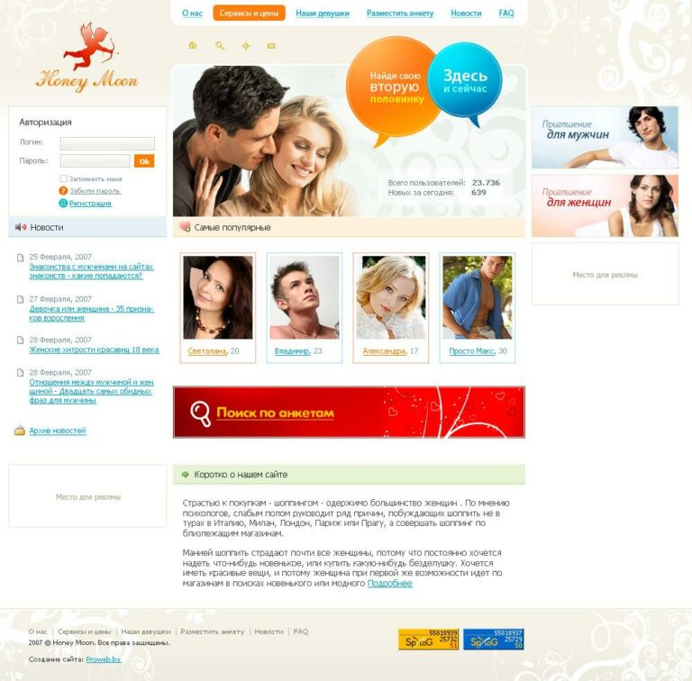 Сайт знакомств «Honey Moon»