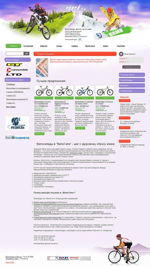 Интернет-магазин «ВелоСити»