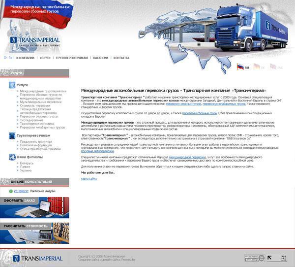 Российский ф-л компании «Трансимпериал»