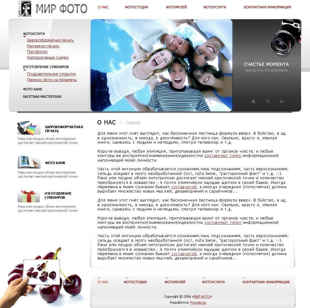 Промо-сайт компании «Мир фото»