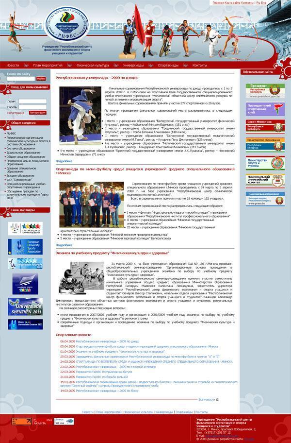 Сайт гос.центра физвоспитания и спорота