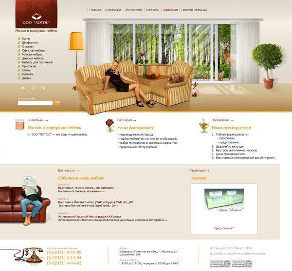 Сайт-каталог мебельной компании «Лотос»