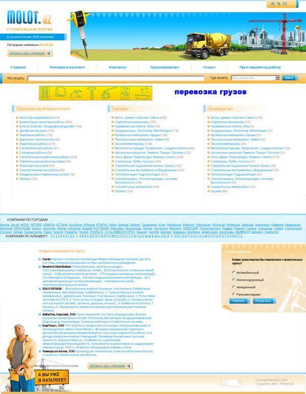 Строительный портал (каталог) «Молот»