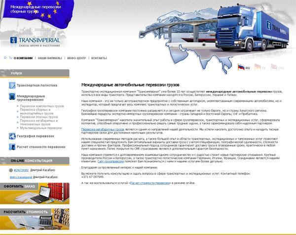 Латвийский ф-л компании «Трансимпериал»