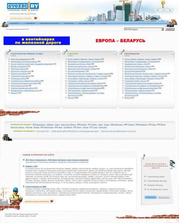 """Строительный каталог """"Гвозди.BY"""""""