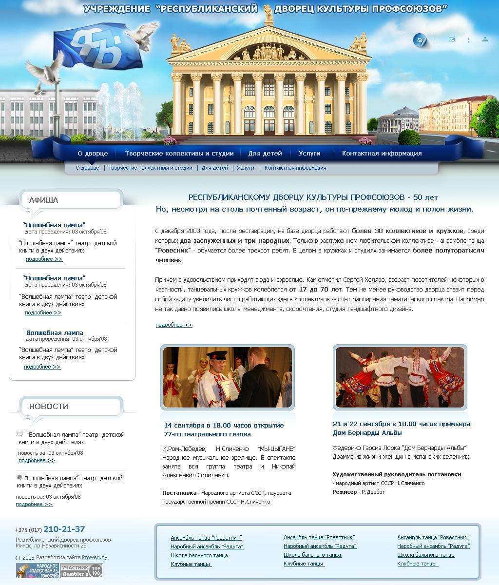 Cайт-визитка дворца культуры профсоюзов