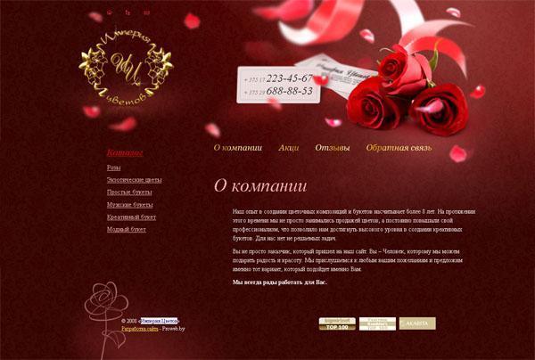 Интернет-магазин «Империя Цветов»