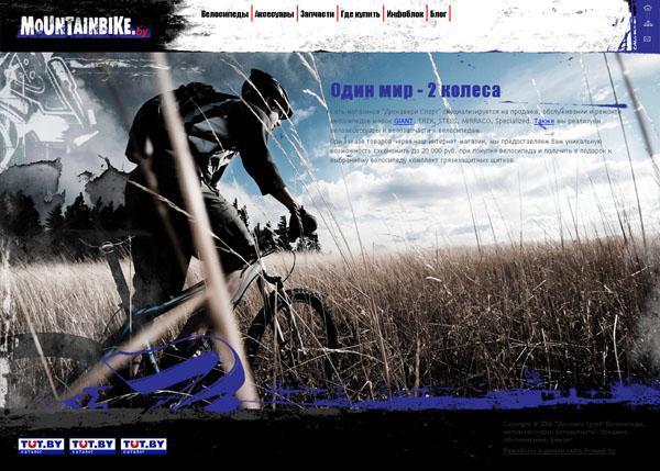 Информационный ресурс для велосипедистов