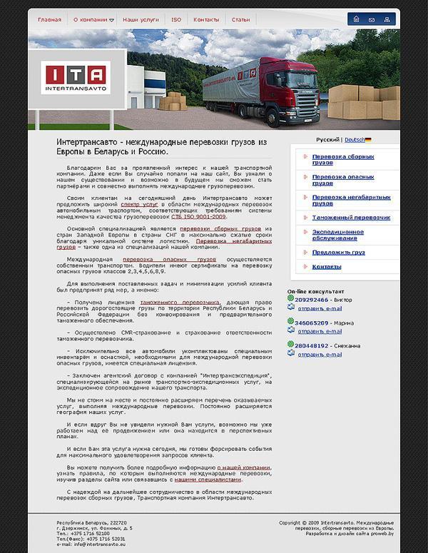 Сайт компании «Интертрансавто»