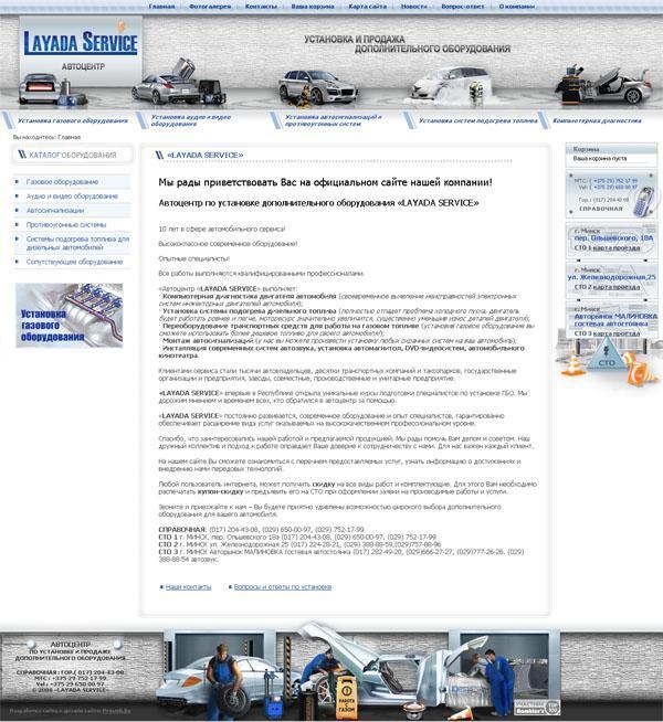 Промо-сайт сети СТО «LAYADA SERVICE»