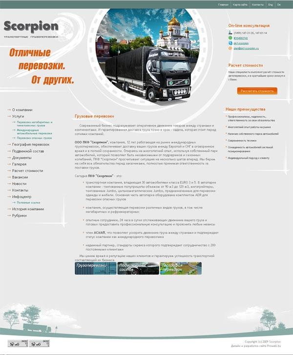 Сайт транспортной компании «Скорпион»