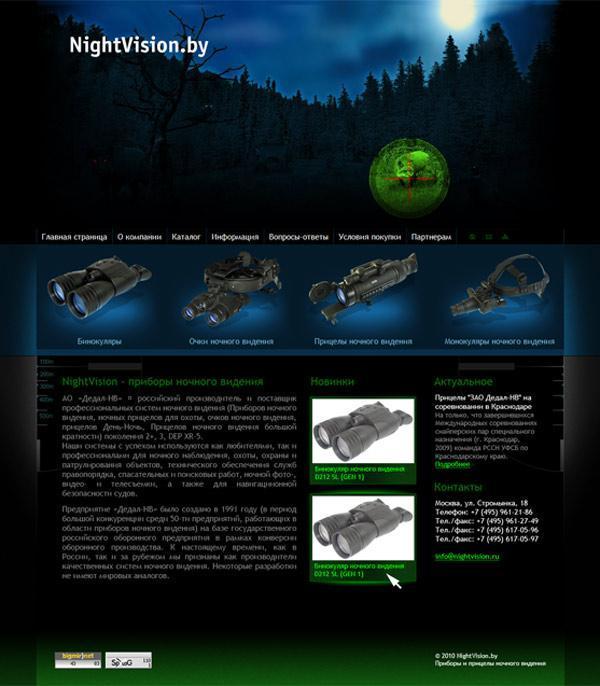 Сайт nightvision.by начал свою работу