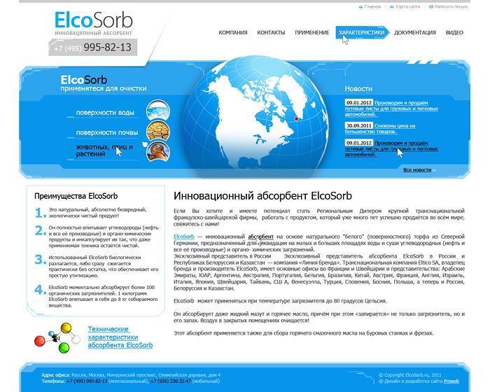 Сайт компании «ЭлкоСорб»