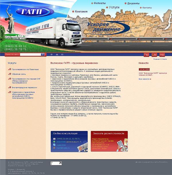 """Сайт грузовых перевозок """"Волжское ГАТП"""""""