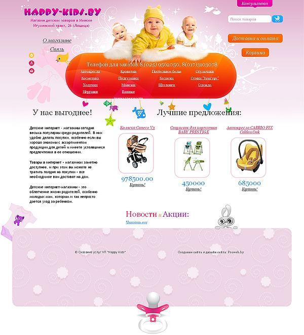 Интернет-магазин «Happy Kids»