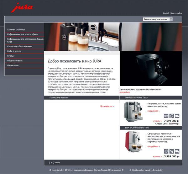 Швейцарская компания JURA Elektroapparat