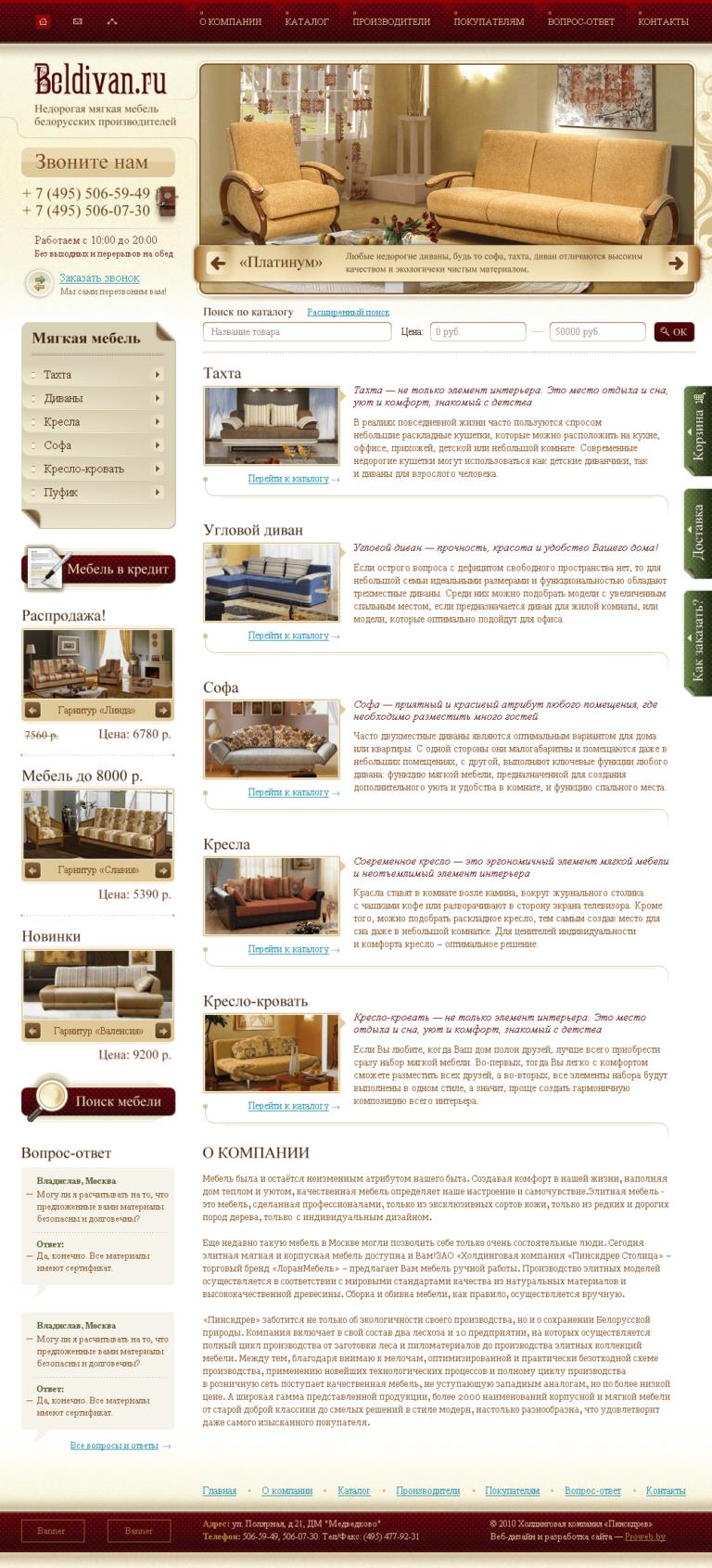 Мебельный интернет-магазин «Beldivan»