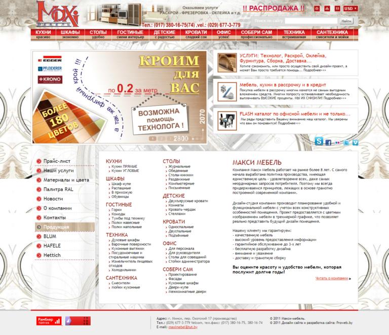 Интернет-магазин ООО «Макси Мебель»