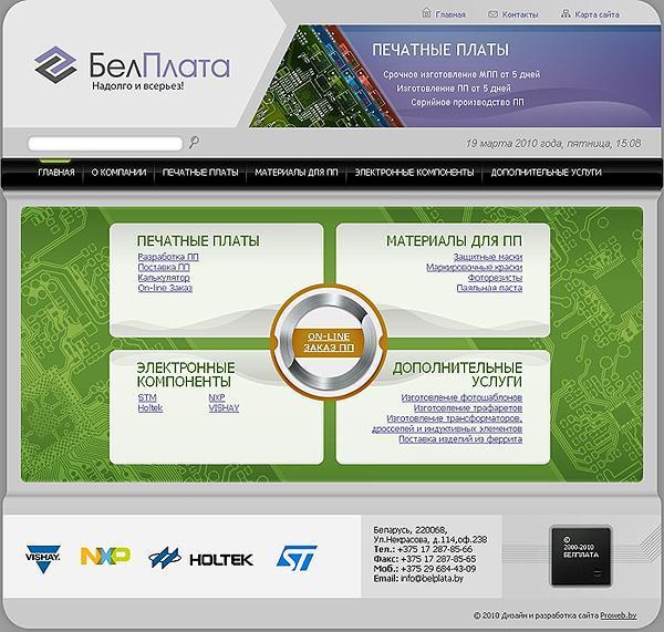 Сайт компании «БелПлата»