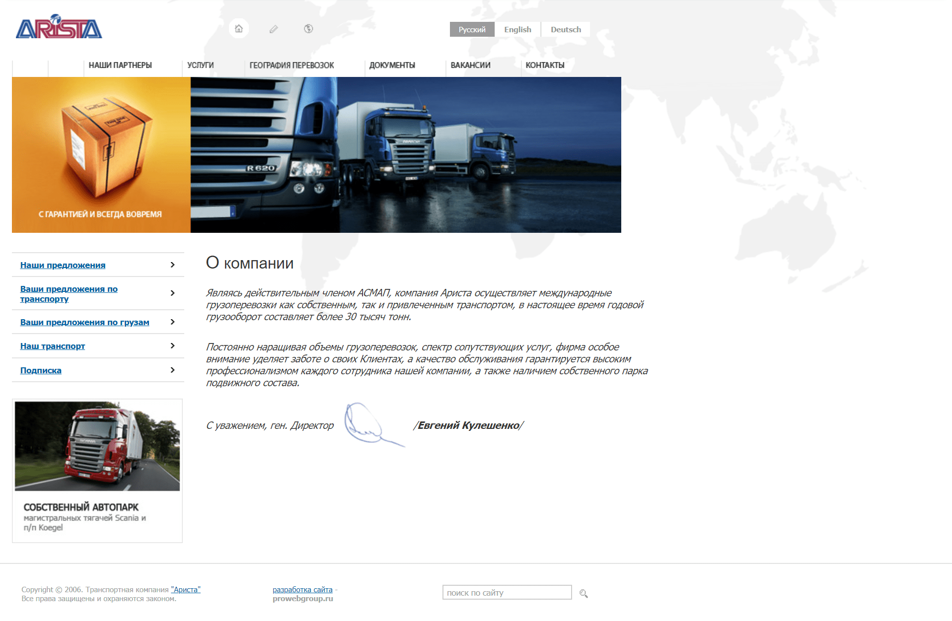 """Транспортно-экспедиционная компания """"Ариста"""""""