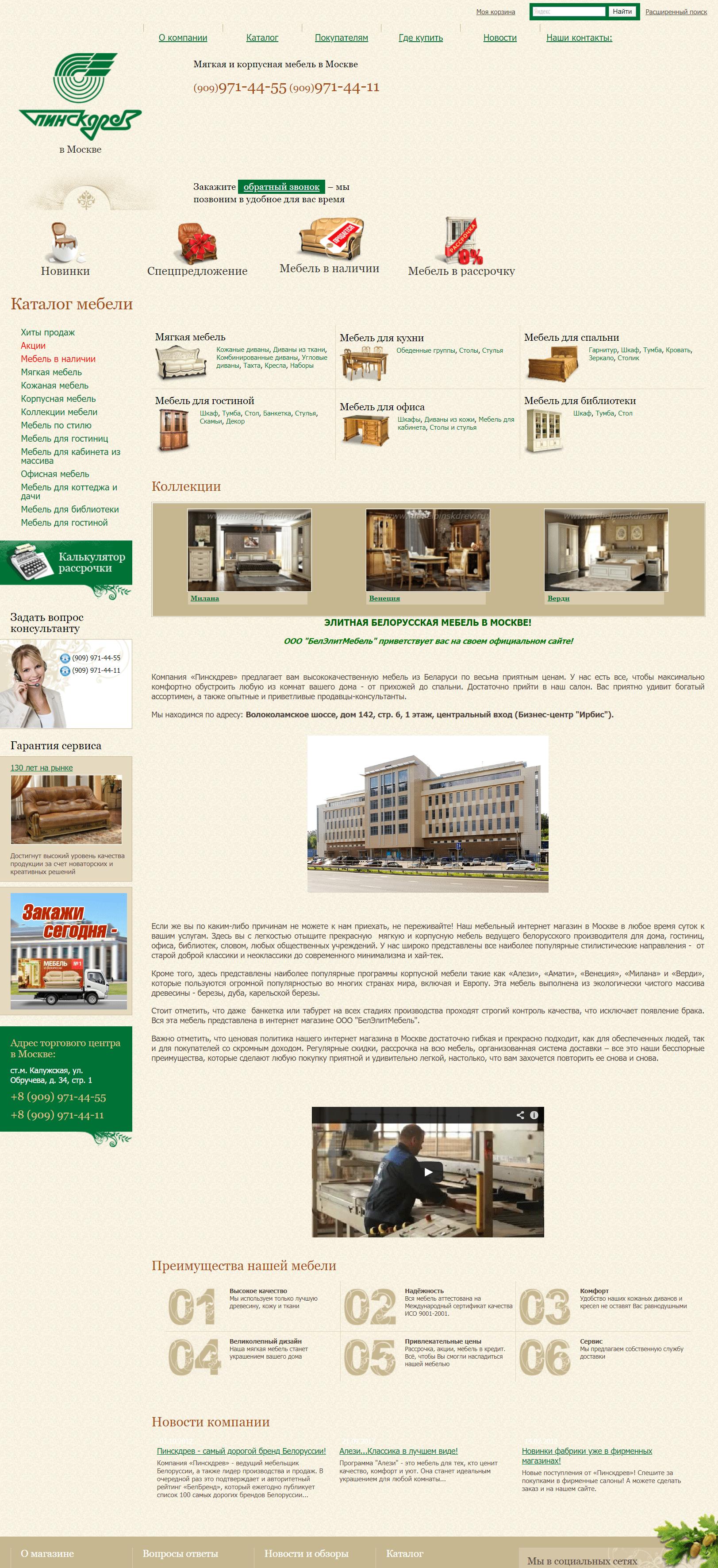 Интернет-магазин мебели mebelpinskdrev.ru