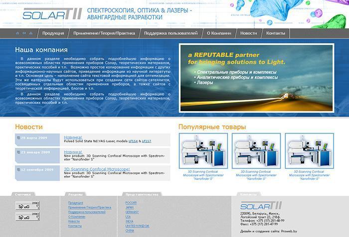 Сайт группы компаний Солар