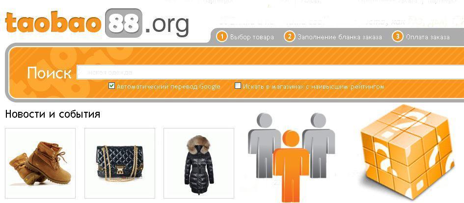 Новый сайт taobao88.org