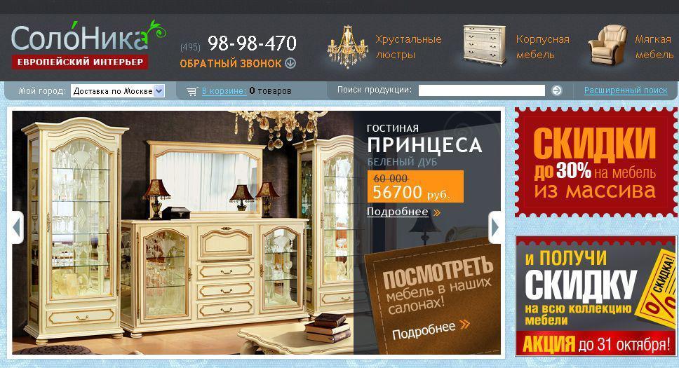 Наш новый проект - интернет-магазин мебели solo-nika.ru