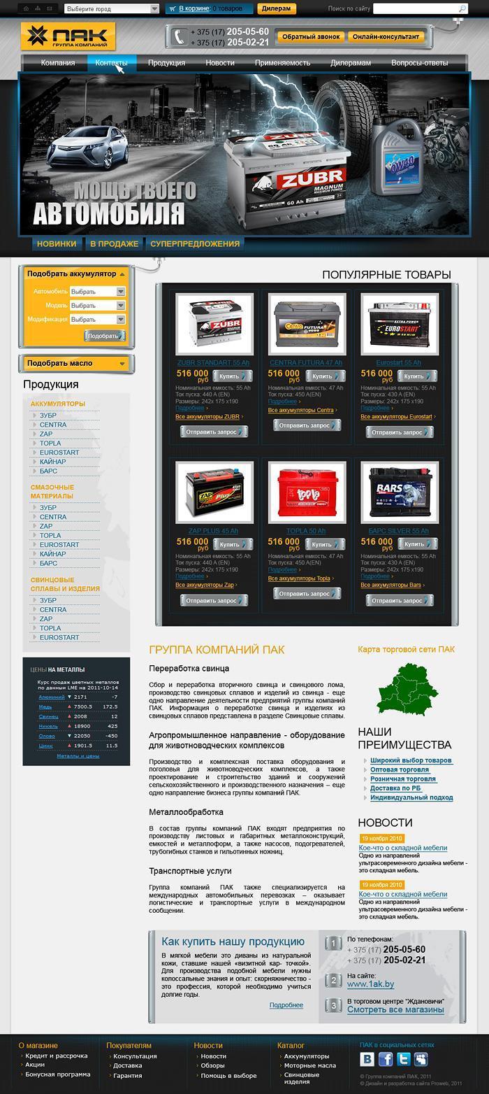 """Интернет-магазин """"Первая аккумуляторная компания"""""""