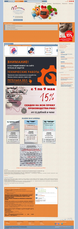 """Интернет-магазин пряжи """"Петелька"""""""