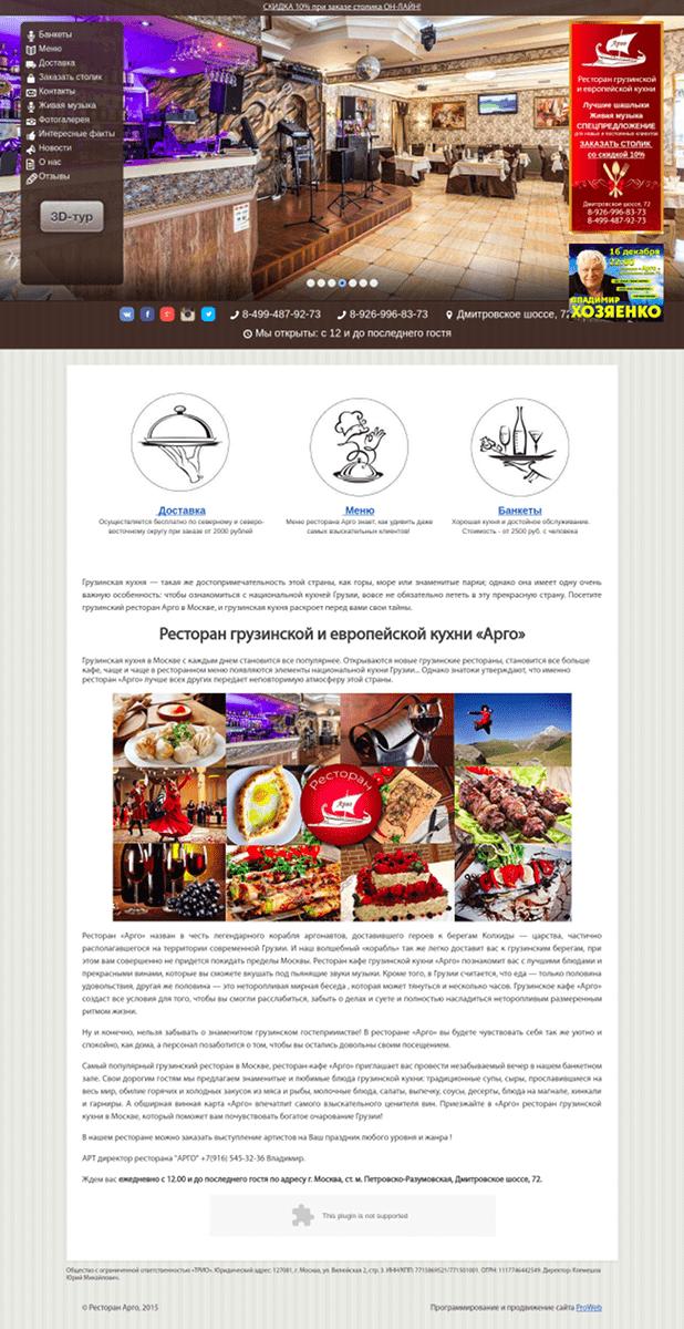 """Ресторан грузинской и европейской кухни """"Арго"""""""