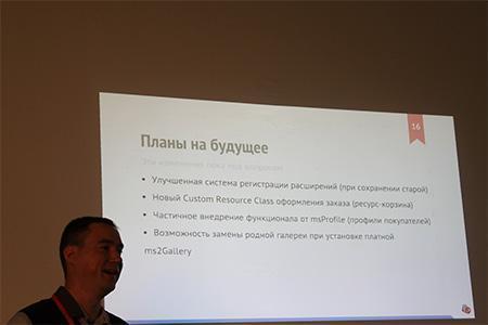 Компания «Провеб» приняла участие в мероприятии MODx Meetup Minsk 2015