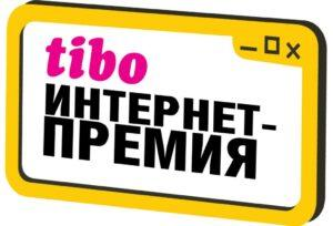 2-е место на XIV Конкурсе «Интернет-премия «ТИБО» занял сайт sportfpb.by