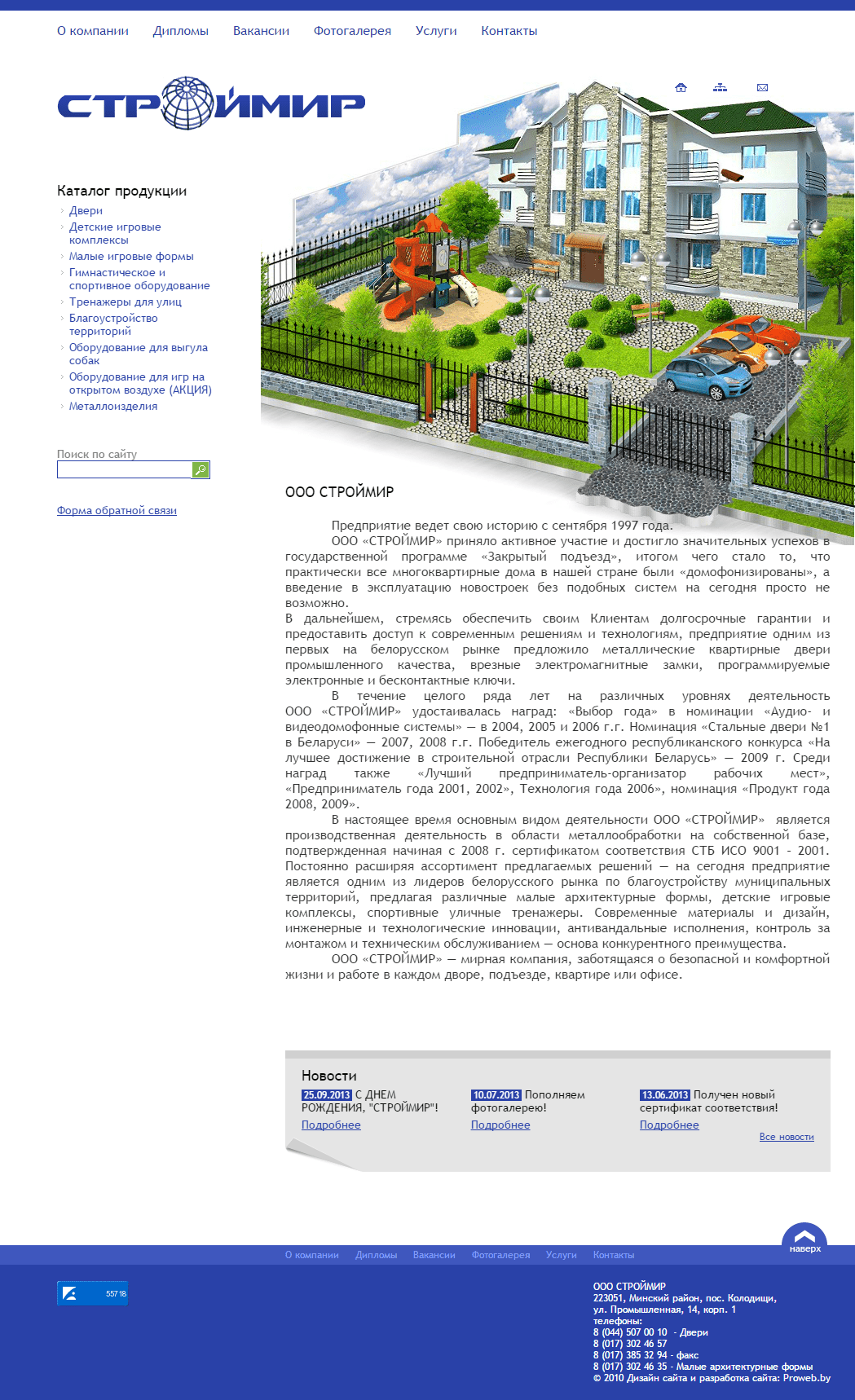 Сайт компании ООО «СТРОЙМИР»