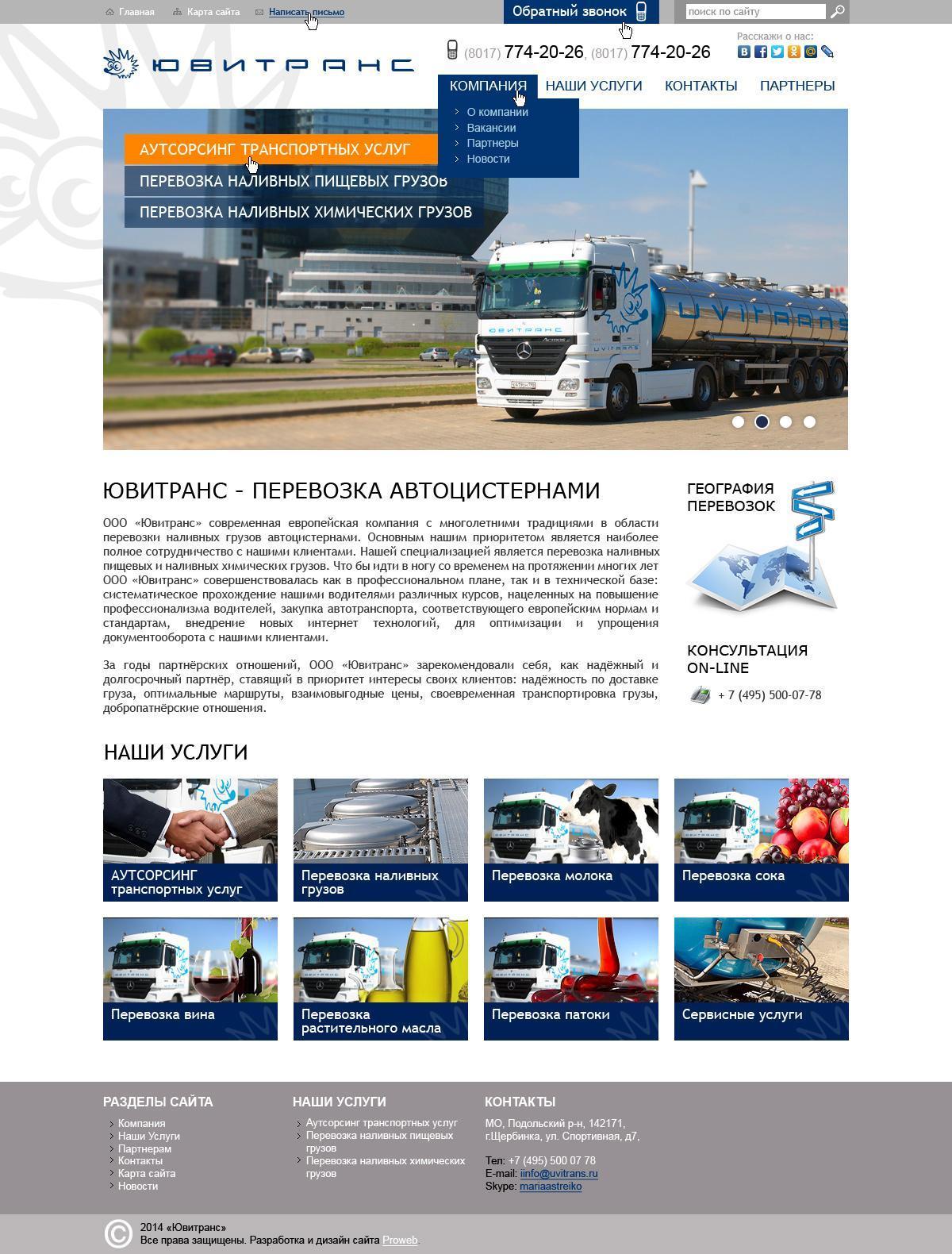 Корпоративный сайт ООО «Ювитранс»