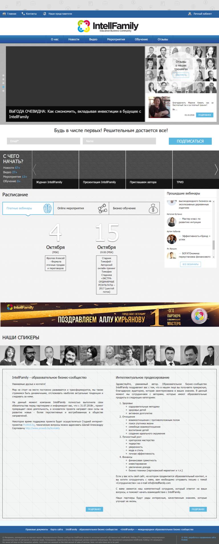 Обучающая онлайн платформа Intellfamily