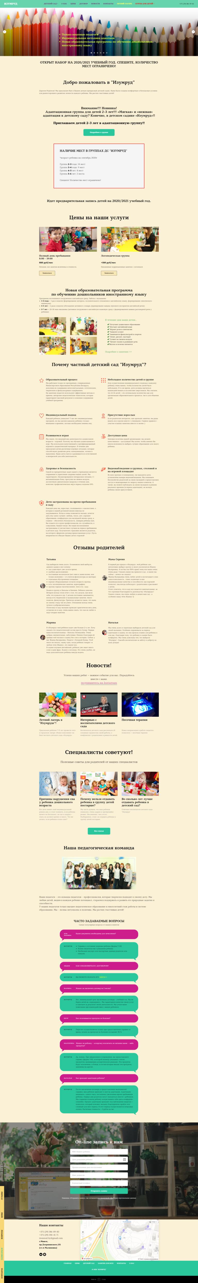 Сайт для детского сада Изумруд