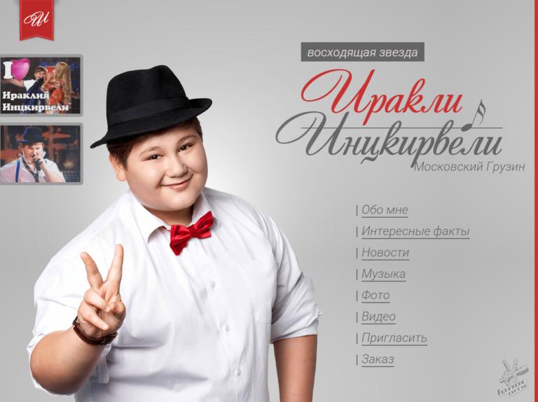 Сайт-визитка для Иракли Инцкирвели