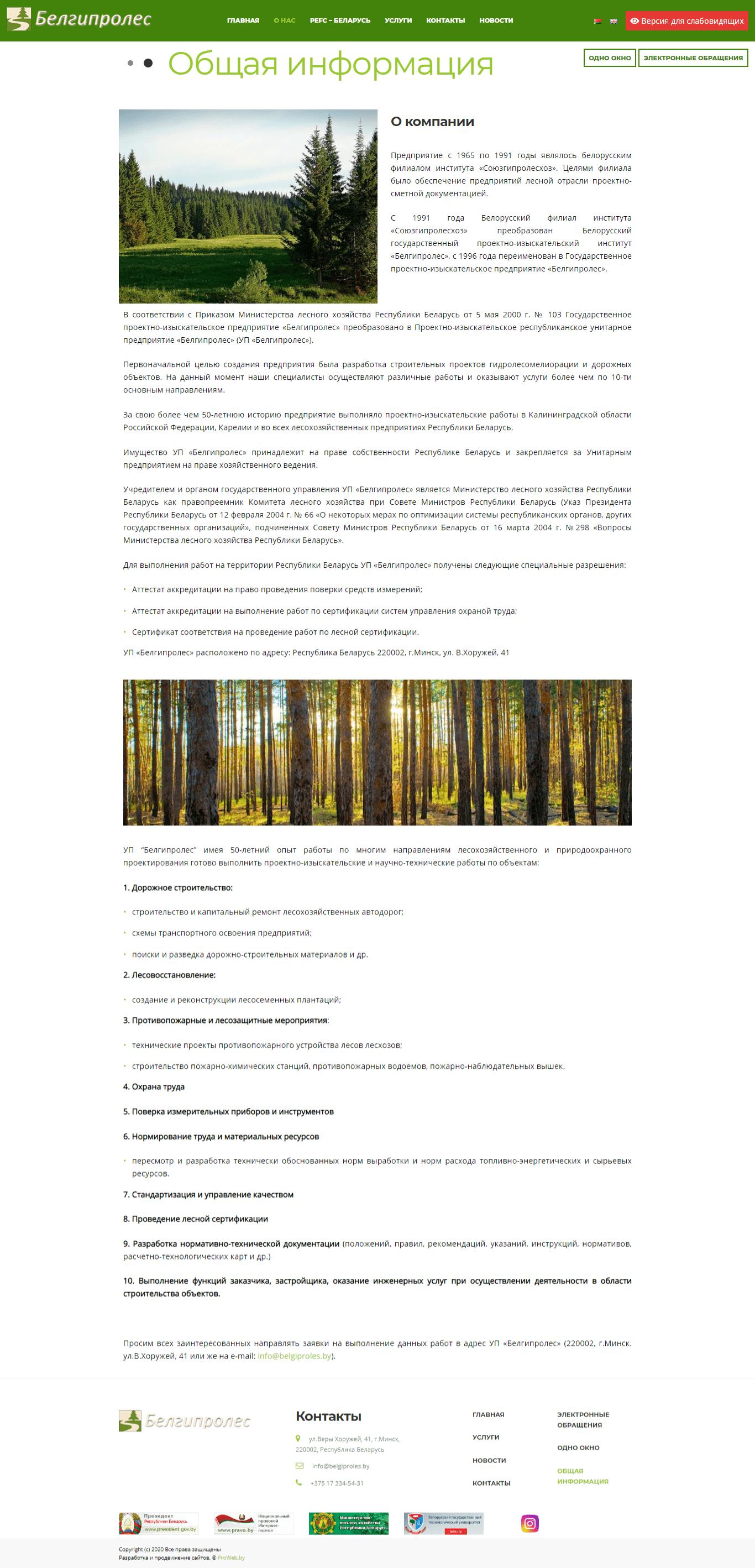 """Сайт УП """"Белгипролес"""""""