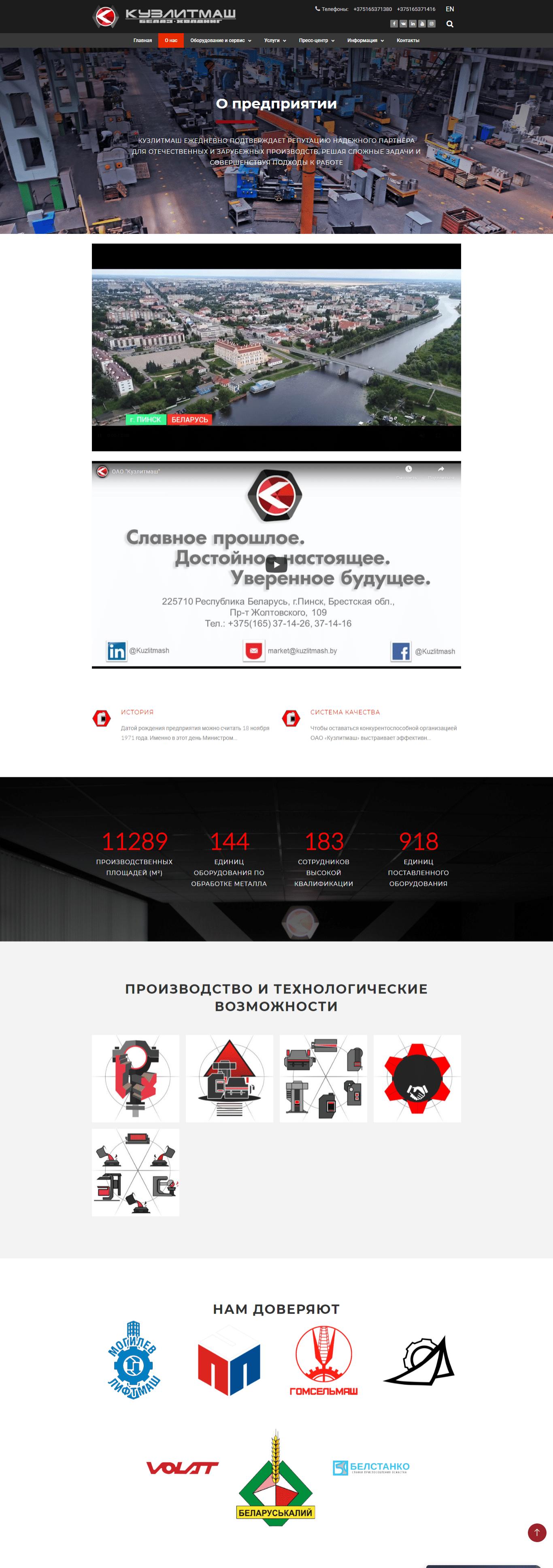 """Сайт ОАО """"Кузлитмаш"""""""