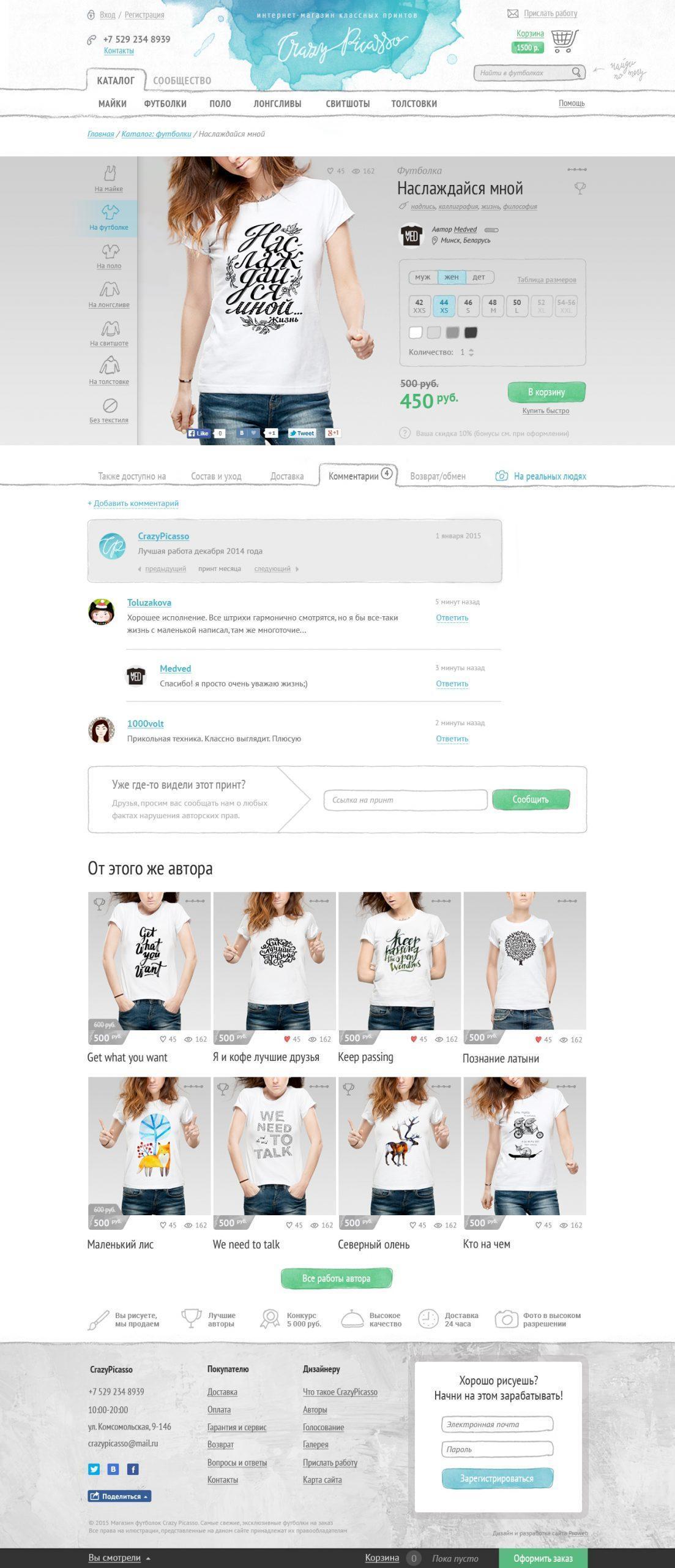Интернет-магазин уникальных принтов
