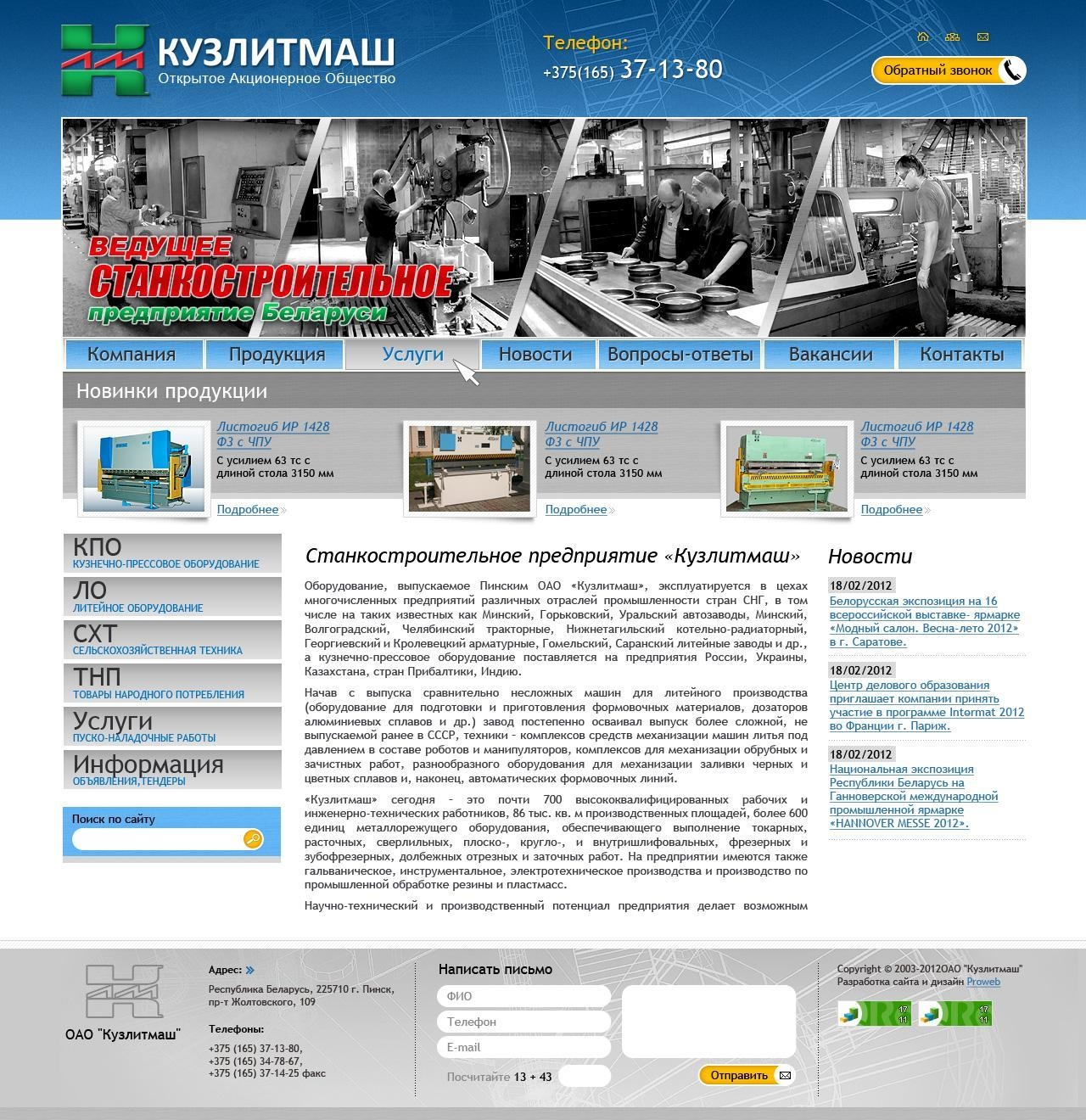 Сайт компании ООО «Кузлитмаш»