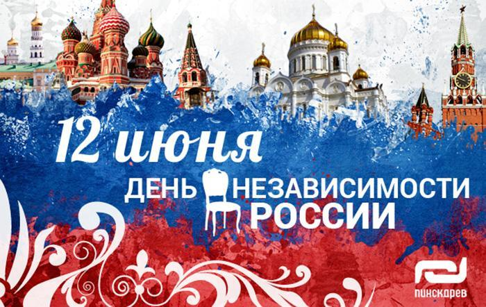 """День независимости России - """"Пинскдрев"""""""