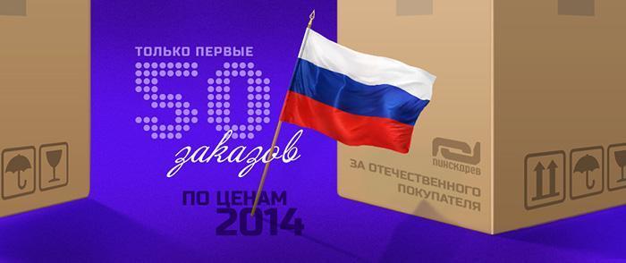 """50 заказов по ценам 2014 года - """"Пинскдрев"""""""