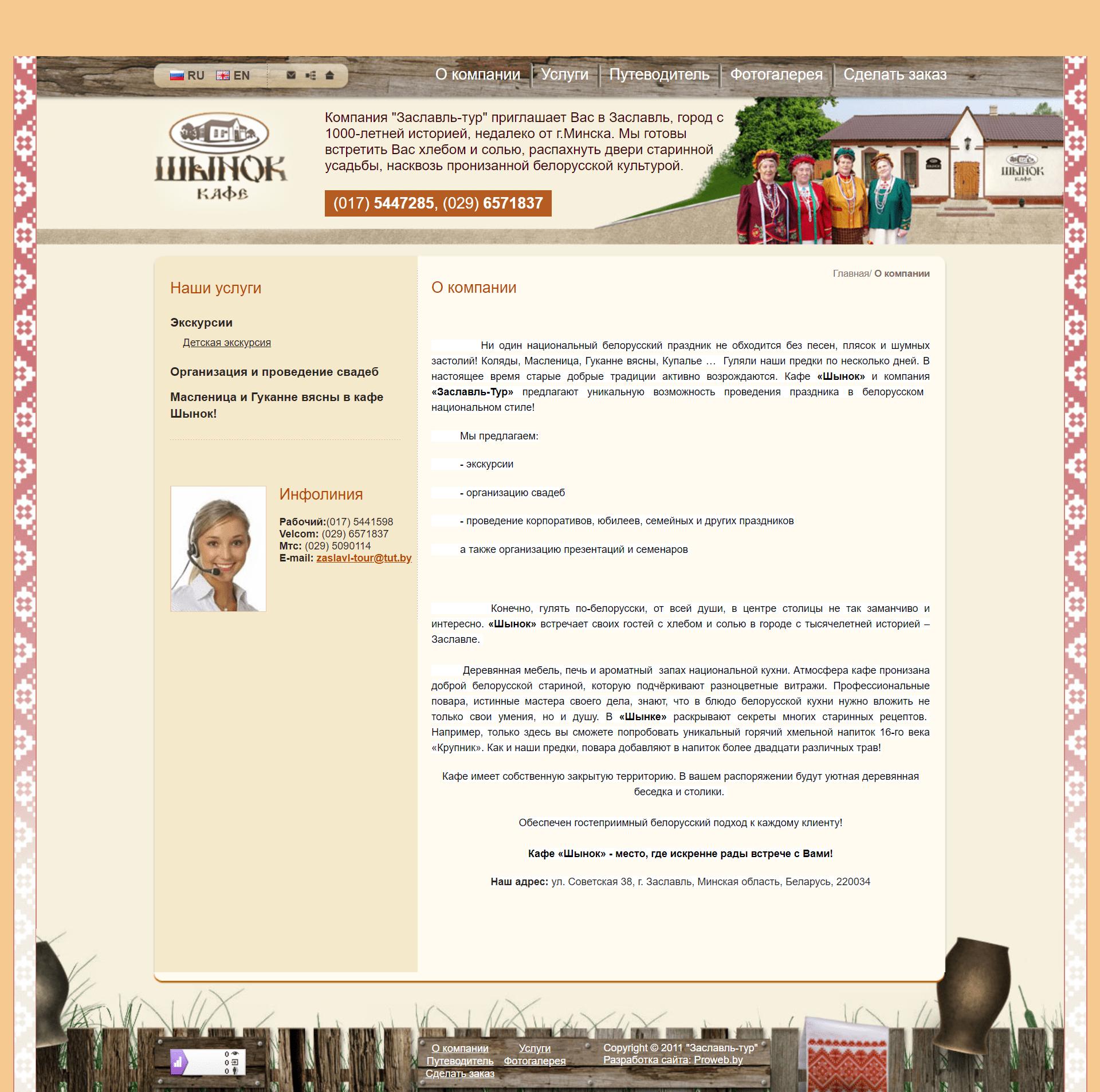 """Сайт кафе """"Шынок"""""""