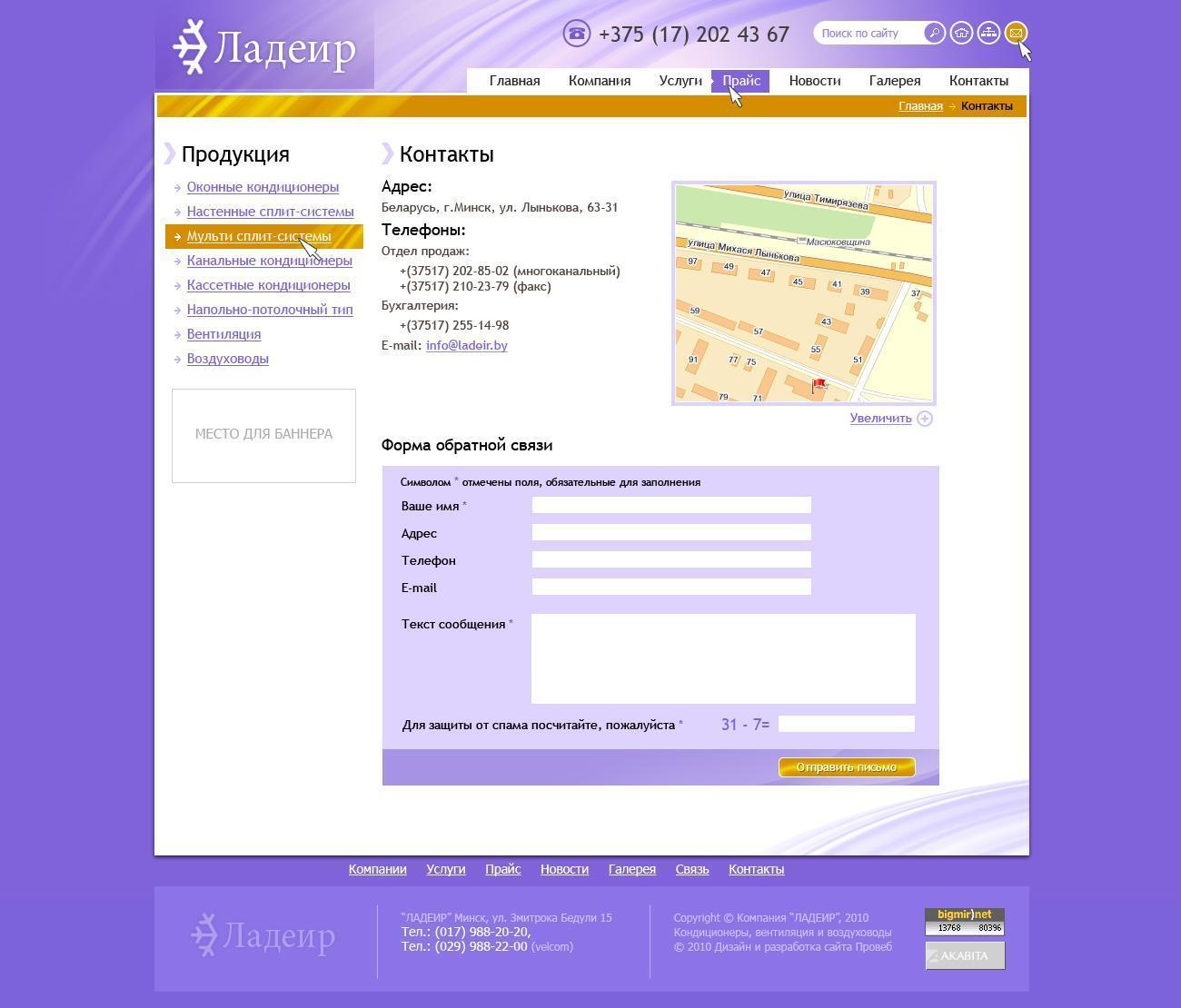 """Интернет-магазин кондиционеров """"Ладеир"""""""